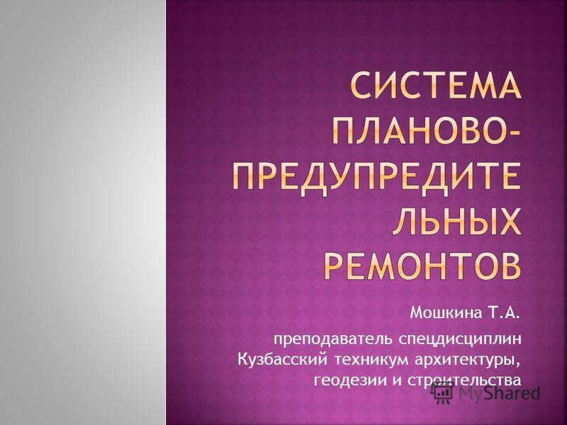Мошкина Т.А. преподаватель спецдисциплин Кузбасский техникум архитектуры, геодезии и строительства