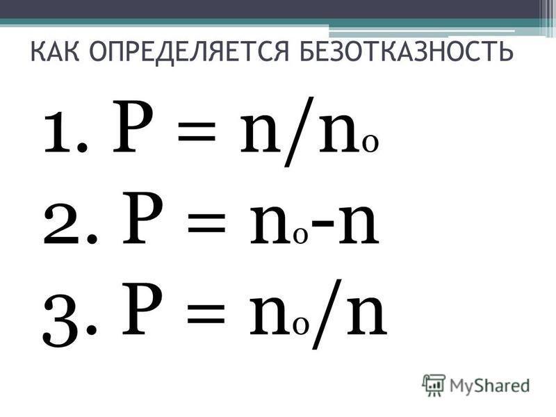 КАК ОПРЕДЕЛЯЕТСЯ БЕЗОТКАЗНОСТЬ 1. Р = n/n o 2. Р = n o -n 3. Р = n o /n