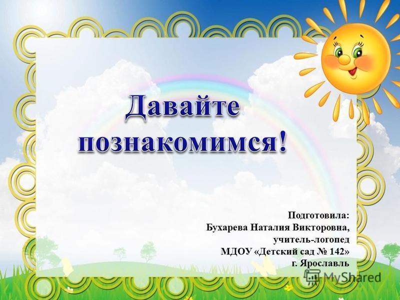 Подготовила: Бухарева Наталия Викторовна, учитель-логопед МДОУ «Детский сад 142» г. Ярославль