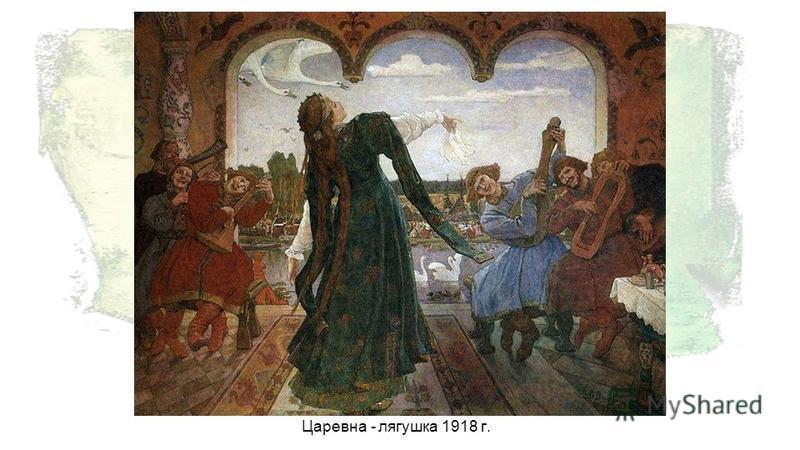 Царевна - лягушка 1918 г.