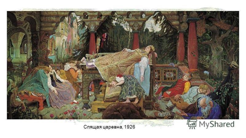 Спящая царевна, 1926