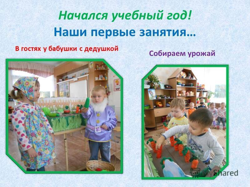 Начался учебный год! Наши первые занятия… В гостях у бабушки с дедушкой Собираем урожай