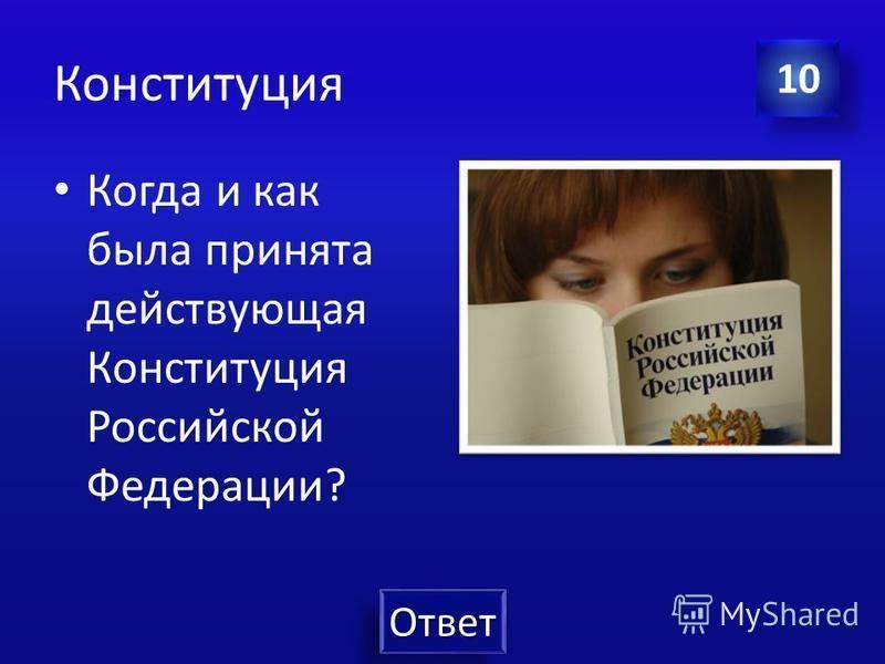 Права гражданина Ст. 80 Конституции РФ Президент Российской Федерации является гарантом Конституции Российской Федерации, прав и свобод человека и гражданина. 50
