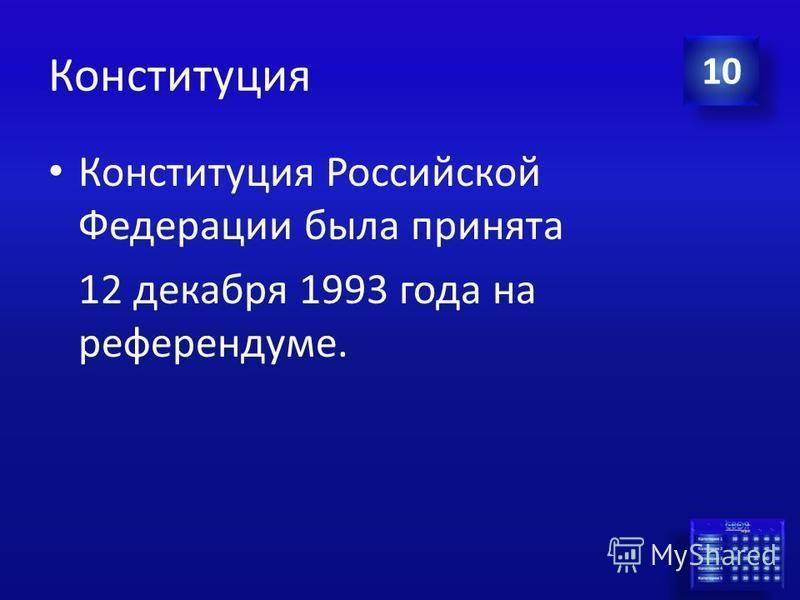 Ответ Конституция Когда и как была принята действующая Конституция Российской Федерации? 10