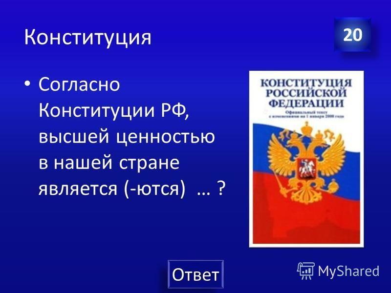 Конституция Конституция Российской Федерации была принята 12 декабря 1993 года на референдуме. 10