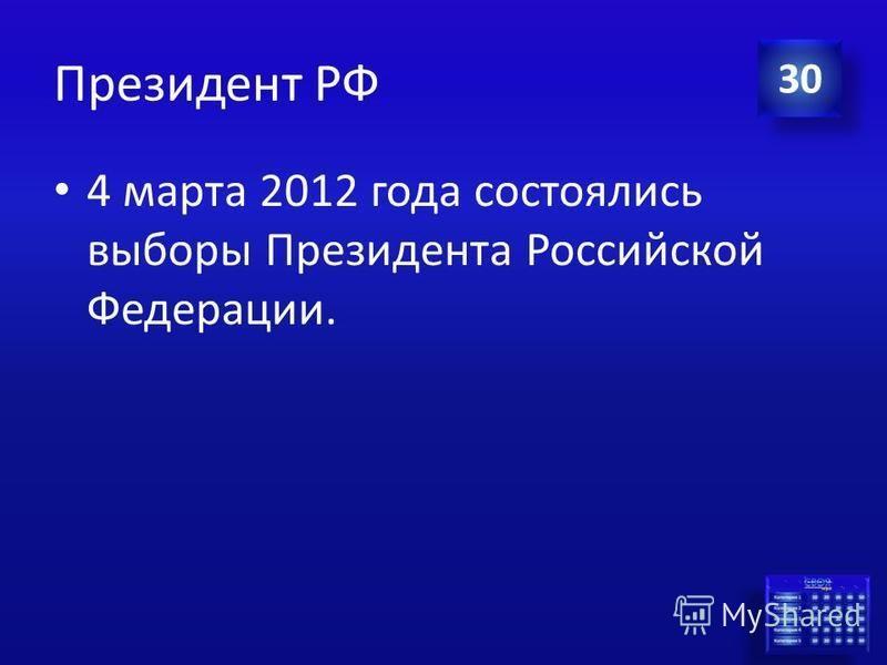 Ответ Президент РФ Когда прошли последние выборы Президента Российской Федерации? 30
