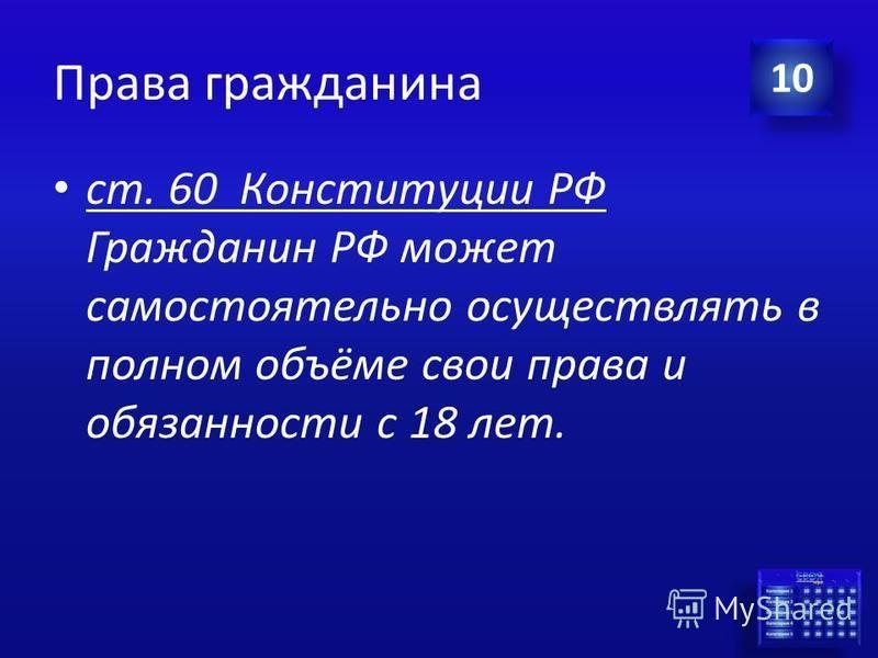 Ответ Права гражданина С какого возраста гражданин Российской Федерации обладает основными правами и свободами? 10