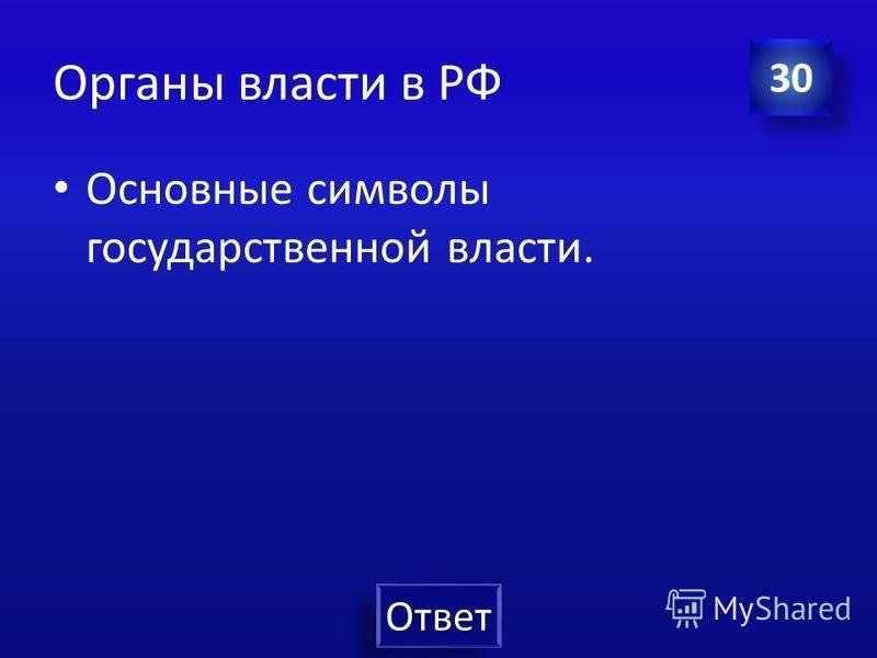 Органы власти в РФ Президент Российской Федерации избирается на шесть лет по мажоритарной избирательной системе абсолютного большинства. 20