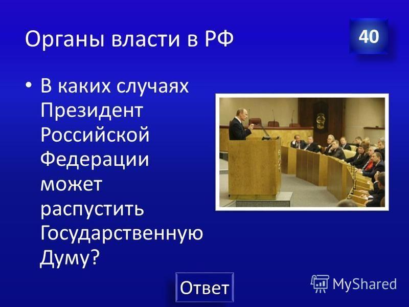 Органы власти в РФ Флаг. Герб. Гимн. 30
