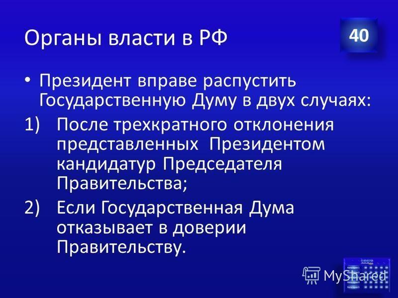 Ответ Органы власти в РФ В каких случаях Президент Российской Федерации может распустить Государственную Думу? 40