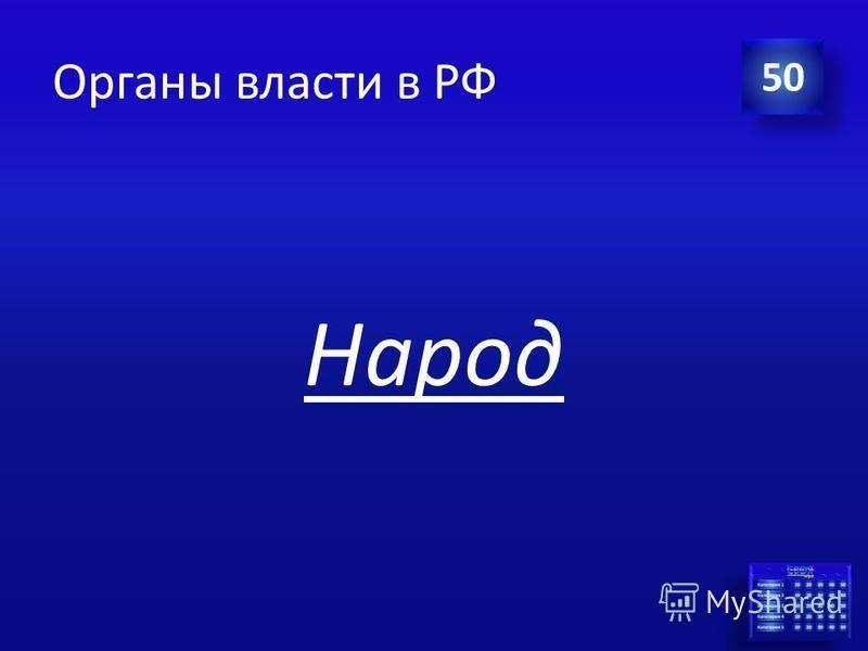 Ответ Органы власти в РФ Кто является единственным источником власти и носителем суверенитета в РФ? 50