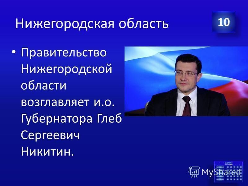 Ответ Нижегородская область Кто в настоящее время возглавляет Правительство Нижегородской области? 10