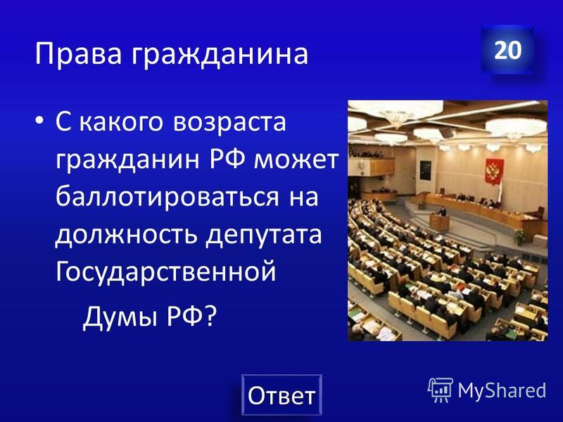 Права гражданина ст. 60 Конституции РФ Гражданин РФ может самостоятельно осуществлять в полном объёме свои права и обязанности с 18 лет. 10