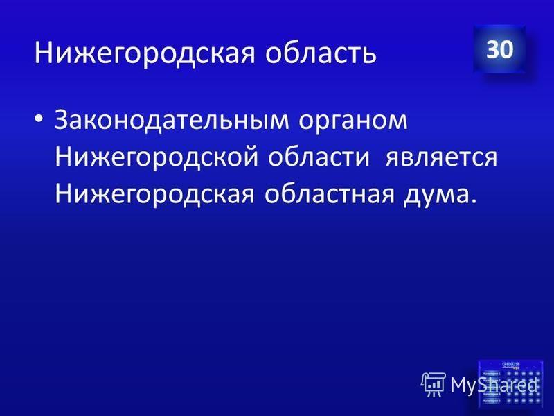 Ответ Нижегородская область Назовите законодательный орган власти Нижегородской области. 30