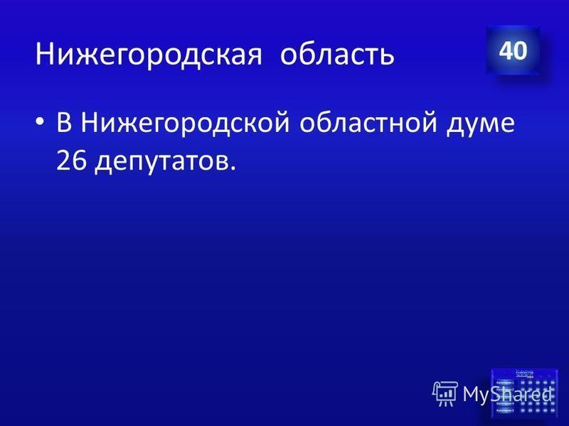 Ответ Нижегородская область Сколько депутатов в Нижегородской областной думе? 40