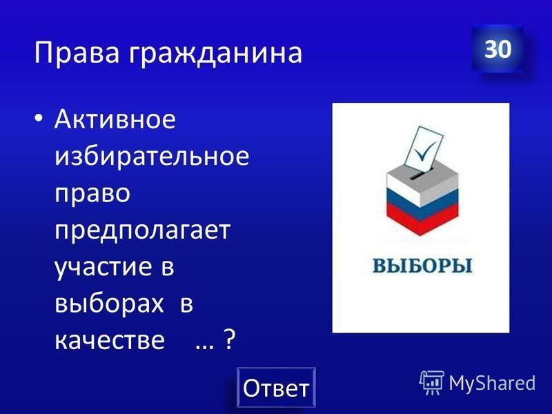 Права гражданина Статья 97 Конституции РФ Депутатом Государственной Думы может быть избран гражданин Российской Федерации, достигший 21 года и имеющий право участвовать в выборах. 20