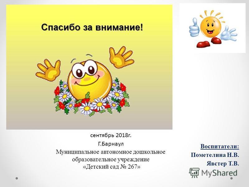 Воспитатели: Пометелина Н.В. Явстер Т.В. сентябрь 2018 г. Г.Барнаул Муниципальное автономное дошкольное образовательное учреждение «Детский сад 267»