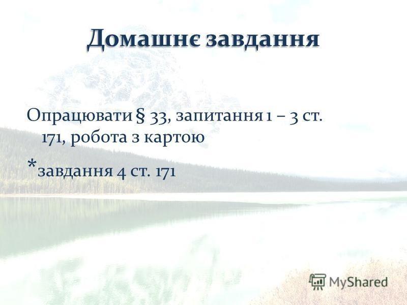 Опрацювати § 33, запитання 1 – 3 ст. 171, робота з картою * завдання 4 ст. 171