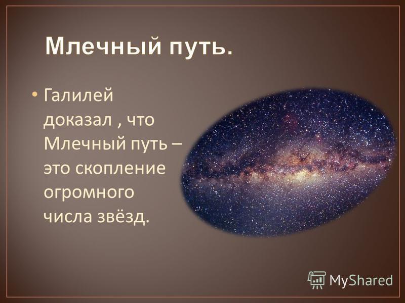 Галилей доказал, что Млечный путь – это скопление огромного числа звёзд.
