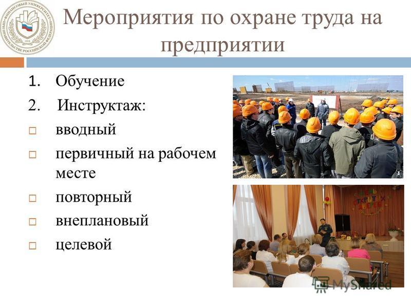 Мероприятия по охране труда на предприятии 1. Обучение 2. Инструктаж: вводный первичный на рабочем месте повторный внеплановый целевой