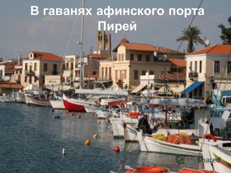 В гаванях афинского порта Пирей