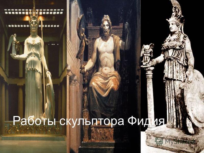 Работы скульптора Фидия