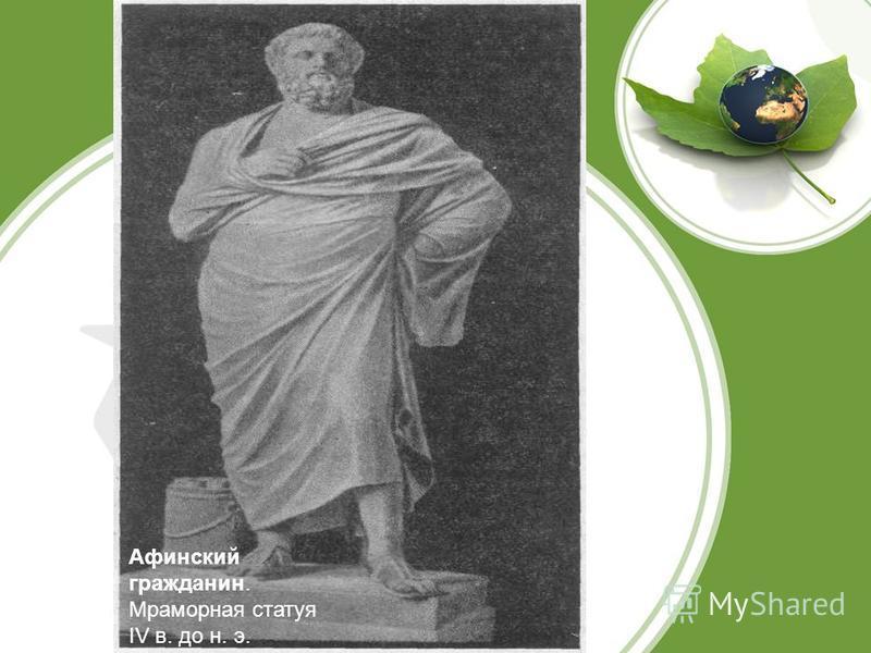 Афинский гражданин. Мраморная статуя IV в. до н. э.