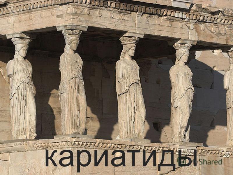 Храм Эрехтейон. кариатиды