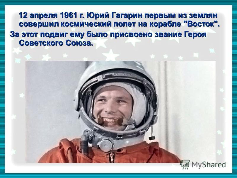 12 апреля 1961 г. Юрий Гагарин первым из землян совершил космический полет на корабле