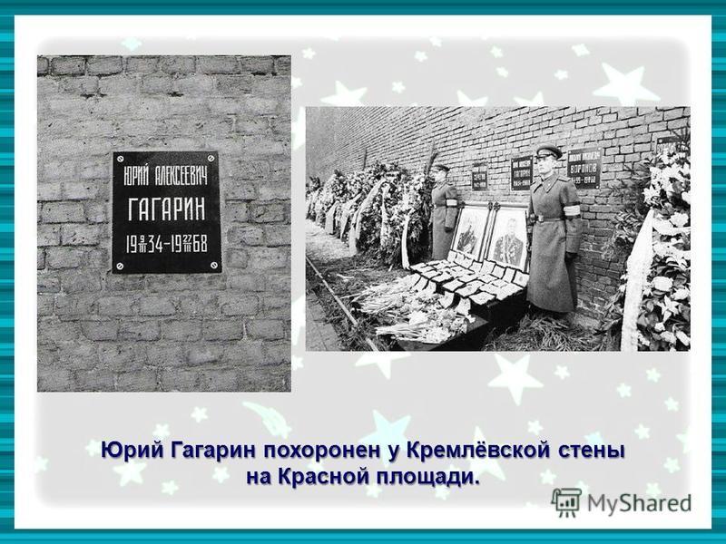 Юрий Гагарин похоронен у Кремлёвской стены на Красной площади.