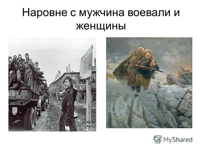 Наровне с мужчина воевали и женщины