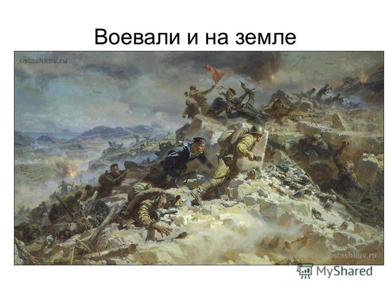 Воевали и на земле