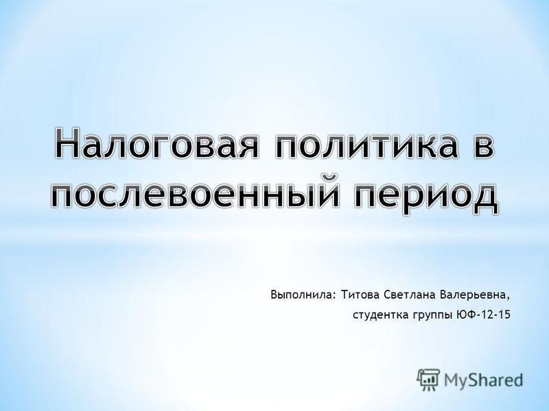 Выполнила: Титова Светлана Валерьевна, студентка группы ЮФ-12-15