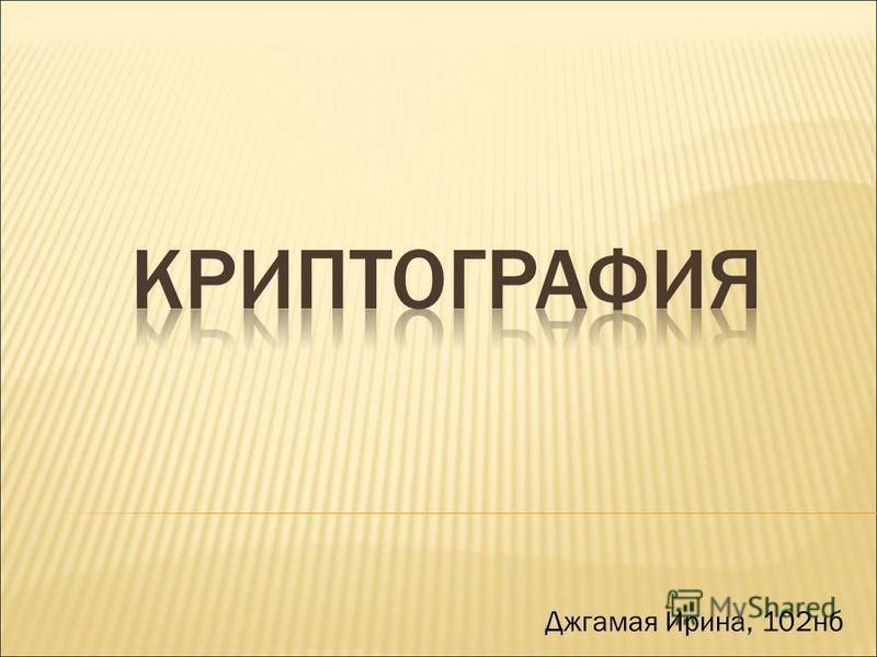 Джгамая Ирина, 102 нб