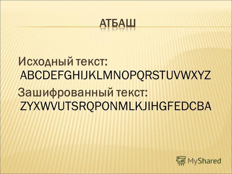 Исходный текст: ABCDEFGHIJKLMNOPQRSTUVWXYZ Зашифрованный текст: ZYXWVUTSRQPONMLKJIHGFEDCBA