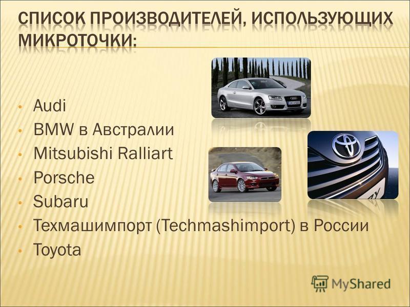 Audi BMW в Австралии Mitsubishi Ralliart Porsche Subaru Техмашимпорт (Techmashimport) в России Toyota