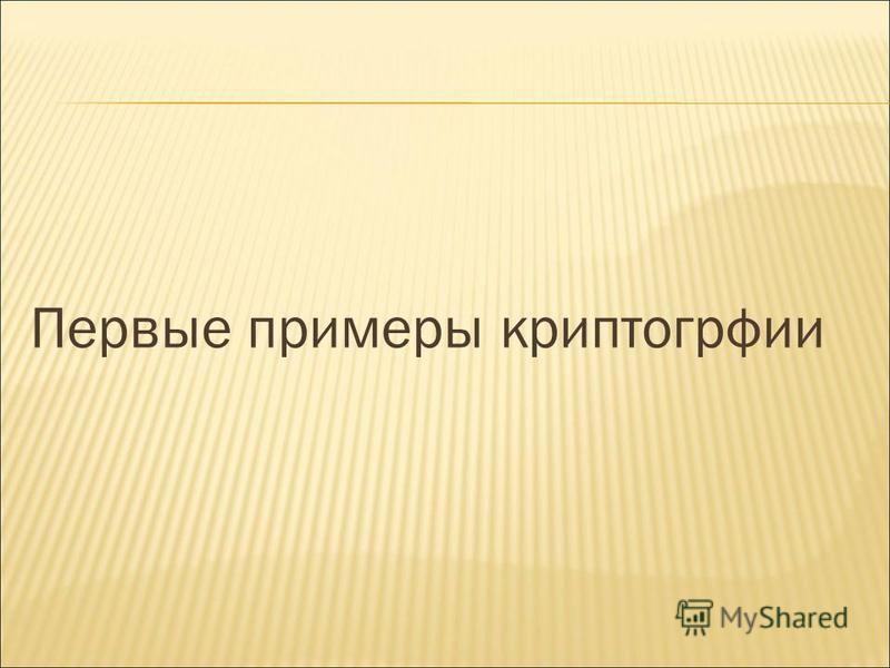Первые примеры криптографии