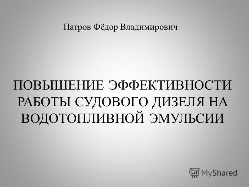 Патров Фёдор Владимирович ПОВЫШЕНИЕ ЭФФЕКТИВНОСТИ РАБОТЫ СУДОВОГО ДИЗЕЛЯ НА ВОДОТОПЛИВНОЙ ЭМУЛЬСИИ