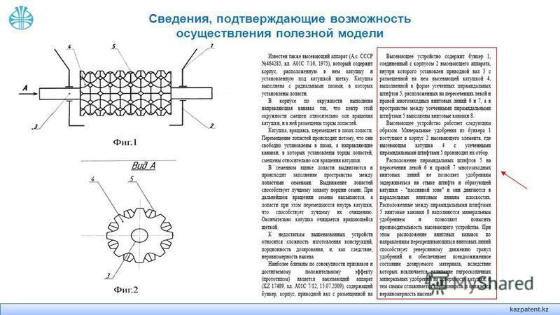 kazpatent.kz Сведения, подтверждающие возможность осуществления полезной модели