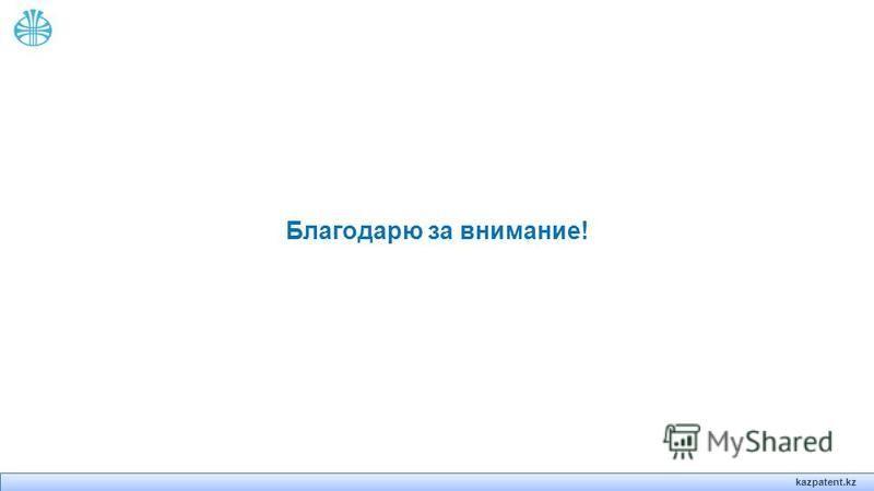 kazpatent.kz Благодарю за внимание!