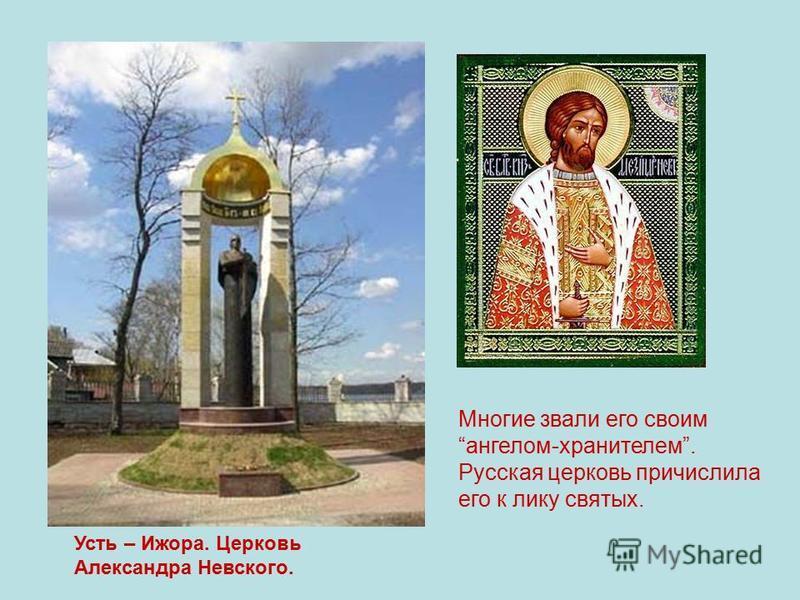Усть – Ижора. Церковь Александра Невского. Многие звали его своим ангелом-хранителем. Русская церковь причислила его к лику святых.