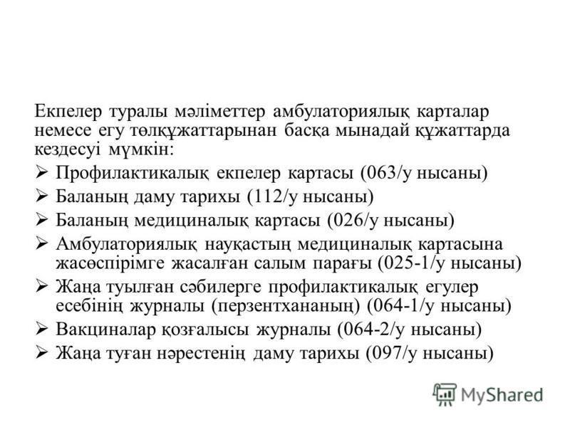 Екпелер туралы мәліметтер амбулаториялық карталар немсе его төлқұжаттарынан басқа мынадай құжаттарда кездесуі мүмкін: Профилактикалық кеплер картасы (063/у нисаны) Баланың даму тарихы (112/у нисаны) Баланың медициналық картасы (026/у нисаны) Амбулато