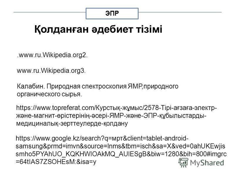 https://www.topreferat.com/Курстық-жұмыс/2578-Тірі-ағзаға-электр- және-магнит-өрістерінің-әсері-ЯМР-және-ЭПР-құбылыстарды- медициналық-зерттеулерде-қолдану https://www.google.kz/search?q=мрт&client=tablet-android- samsung&prmd=imvn&source=lnms&tbm=is