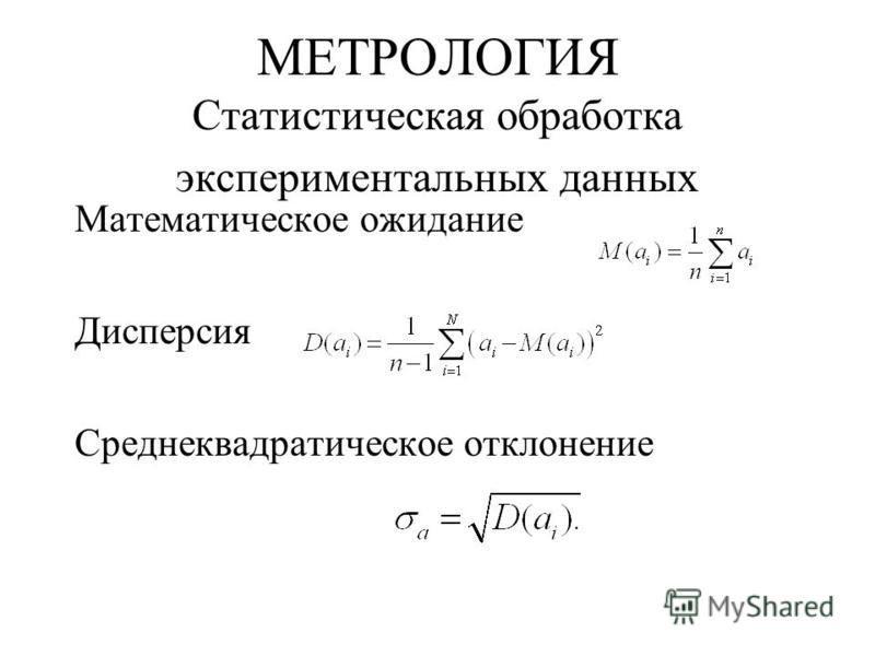 МЕТРОЛОГИЯ Статистическая обработка экспериментальных данных Математическое ожидание Дисперсия Среднеквадратическое отклонение
