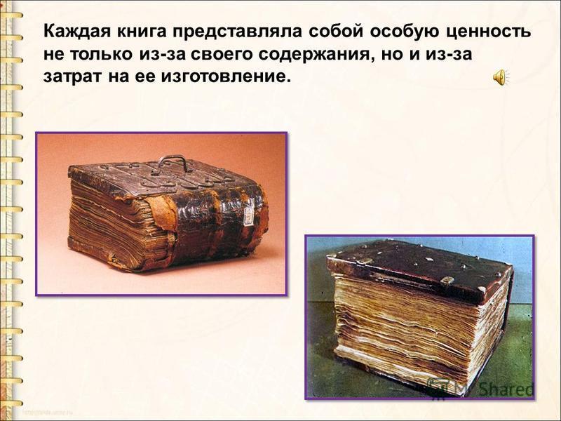 Когда-то не было печатных станков, книги переписывались от руки специальными людьми- переписчиками.