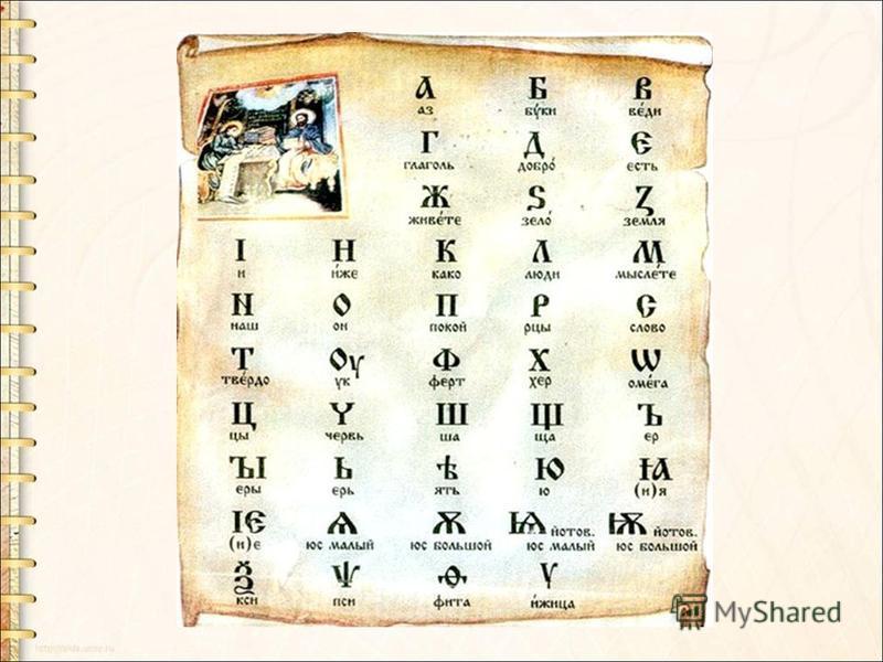 С самых далеких времен во многих языках каждая буква имела свое название. Так было и в нашем славянском языке.