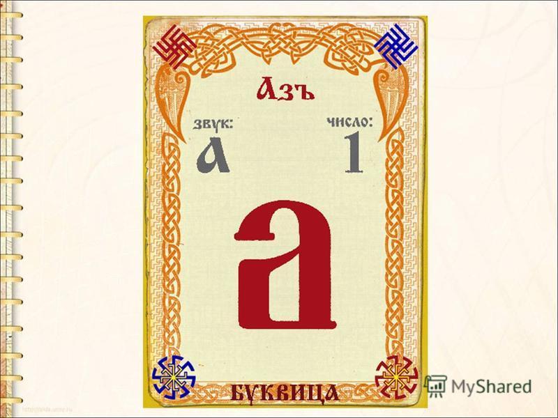 Написание букв сильно изменилось, некоторые буквы исчезли, но основа осталась. Вот как назывались буквы: аз, буки, веди, глаголь, добро и т. д.