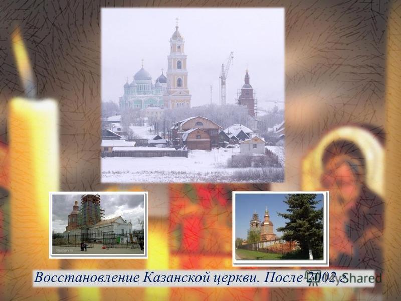 Восстановление Казанской церкви. После 2002 г.