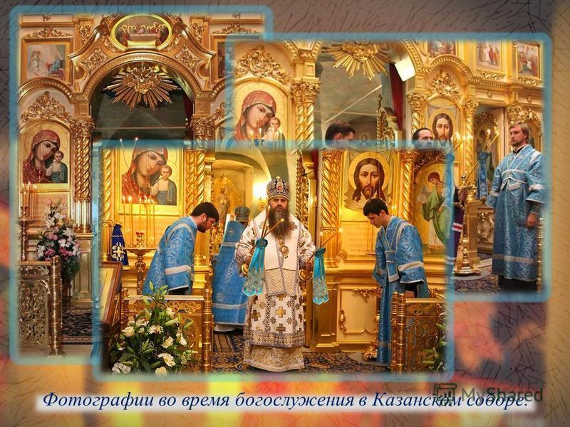 Фотографии во время богослужения в Казанском соборе.