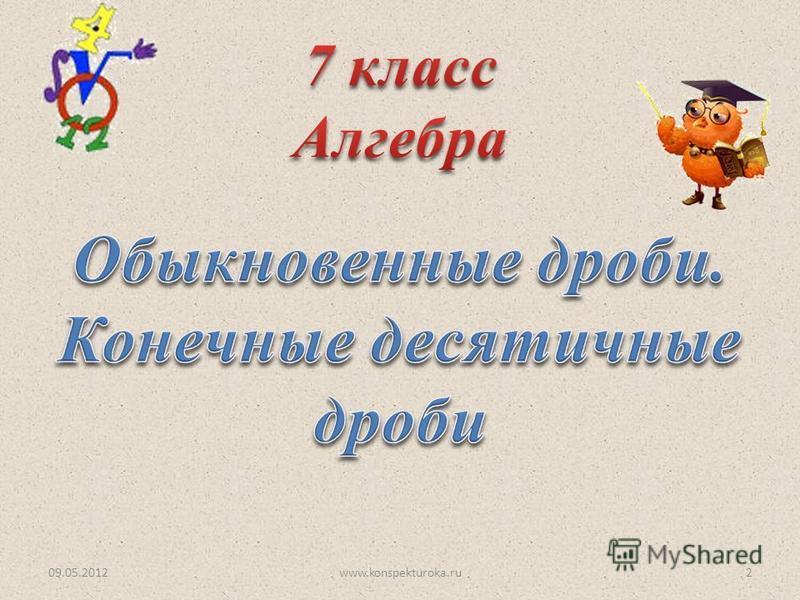 09.05.20122www.konspekturoka.ru